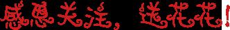 2019感恩节微信公众号推文素材 微信图文推送文章模板-小苏-每日微信精选