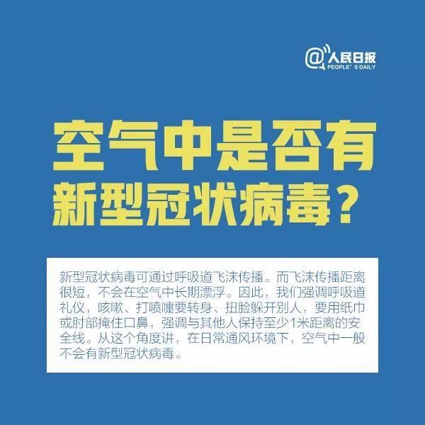 什么是气溶胶传播(非空气传播),应该如何预防?这9张图说明白了