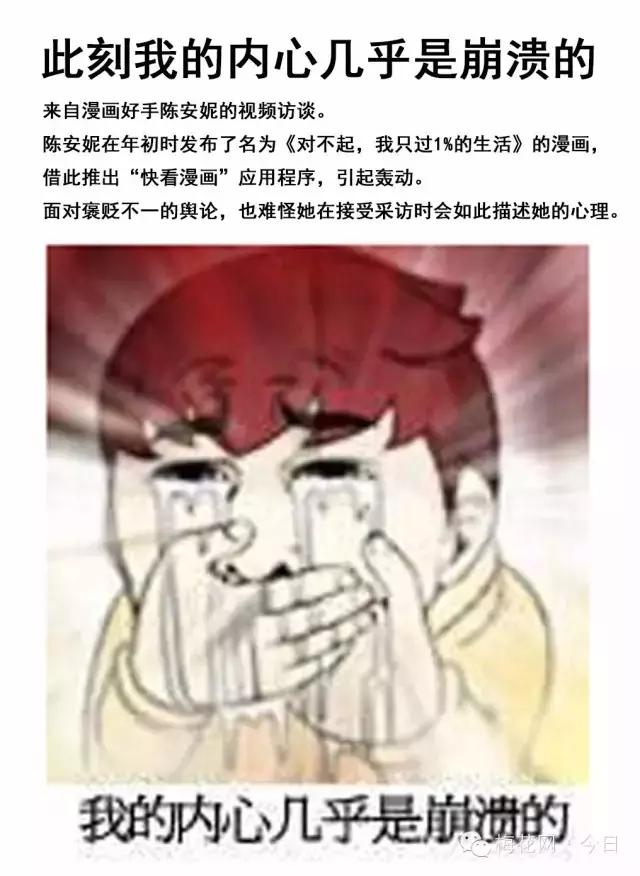 [涨姿势]2015上半年网络热词,get√