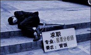 中国股市真实写照,虽然不炒股但我也看懂了