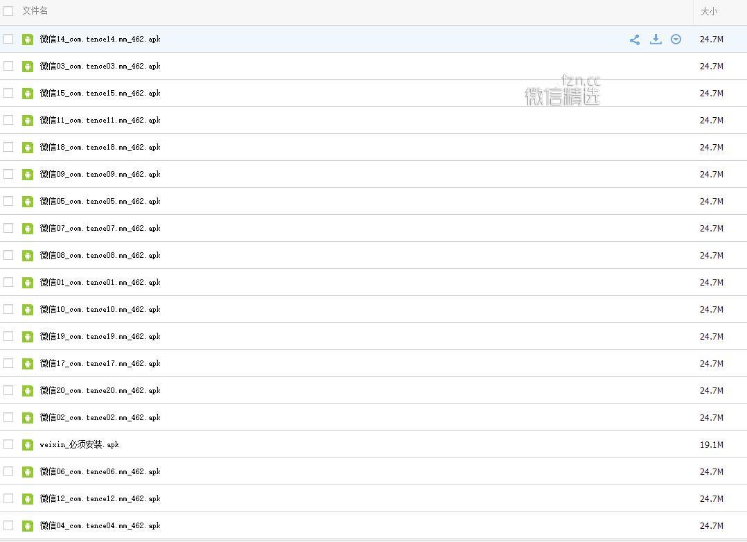 微信营销安卓版微信软件版本多账号登陆软件下载