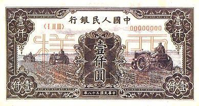 第一版人民币你见过吗?如果有你就赚大了!