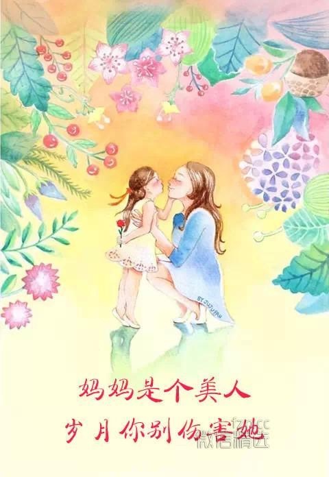 3.8妇女节到了,谨以此文献给最亲爱的妈妈