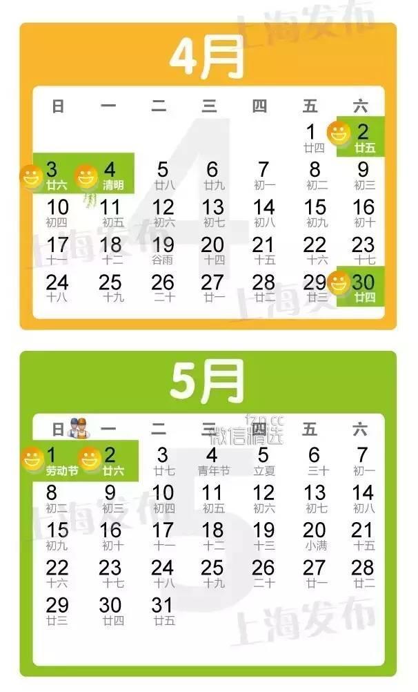 2016年还有5大波假期等着你,下周就开始!(2016法定假日历表)