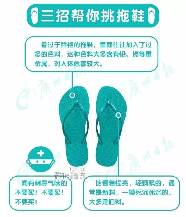太可怕!如果你家里有这种拖鞋,就赶紧扔了吧!