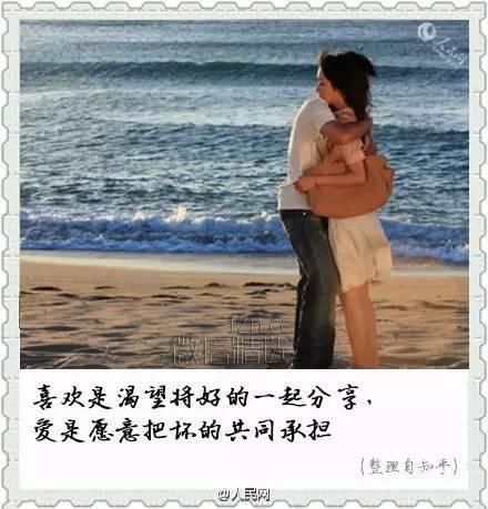"""""""喜欢""""和""""爱""""的区别是什么?喜欢就是坏了就换新的......."""