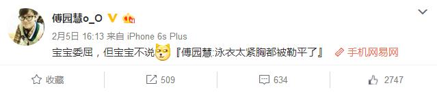 """""""洪荒少女""""傅园慧一天涨粉100多万,但段子手也有悲伤..."""