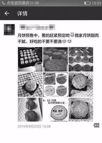 """中秋临近,不少私厨""""手工月饼""""在网上热销。可是,这种月饼真的安全吗?"""
