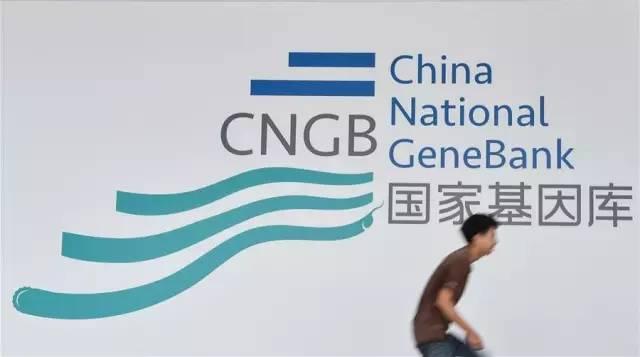 国家基因库这项创下世界之最的重大工程,关系亿万中国人的未来