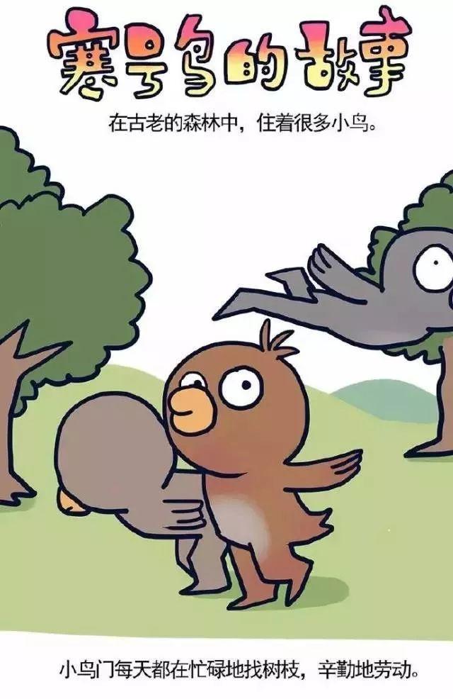 知道这货是什么吗?寒号鸟!寒号鸟根本不是鸟!感觉我读了个假小学。