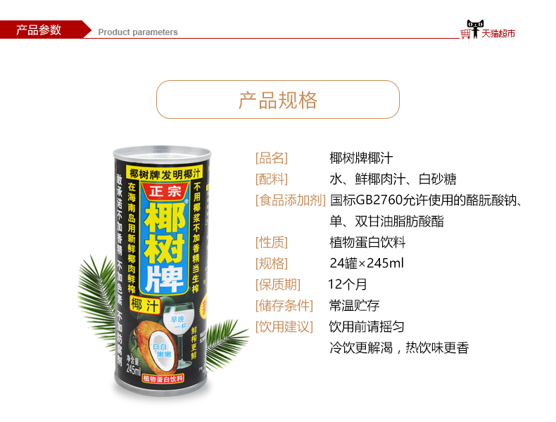椰树椰汁包装辣眼,工商立案调查!网友:好好卖产品不好吗!