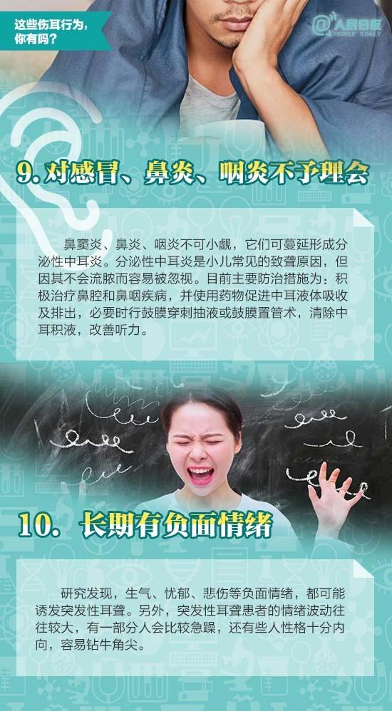 年轻人别担心头发了,你都要聋了!如何保护听力免受损伤?-小苏-每日微信精选