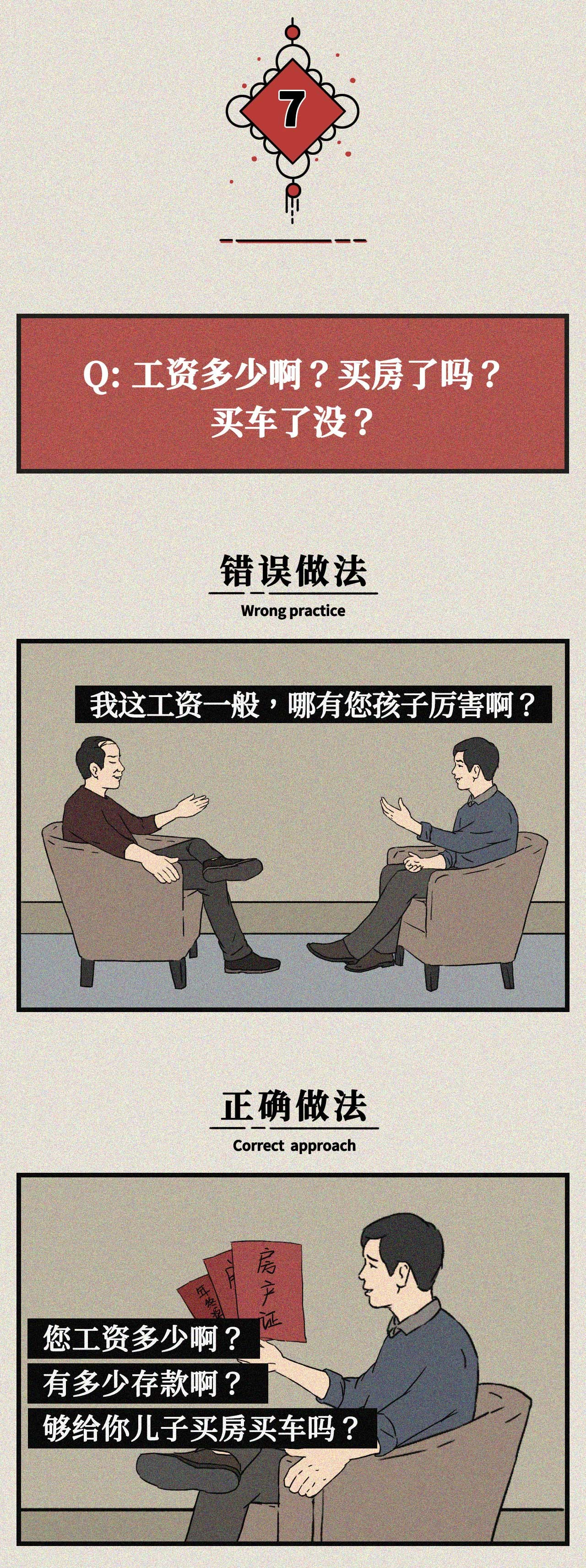 """《2019春节""""怼""""亲戚终极指南》教你,如何一个一个""""怼""""回去!"""
