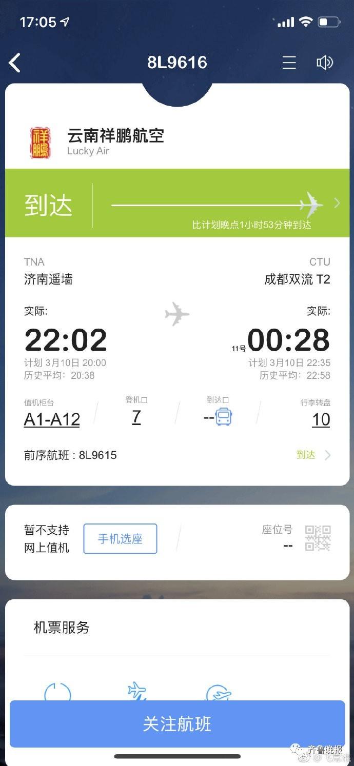 """又来?!两乘客向飞机扔硬币""""祈福"""",被带走时仍在笑"""