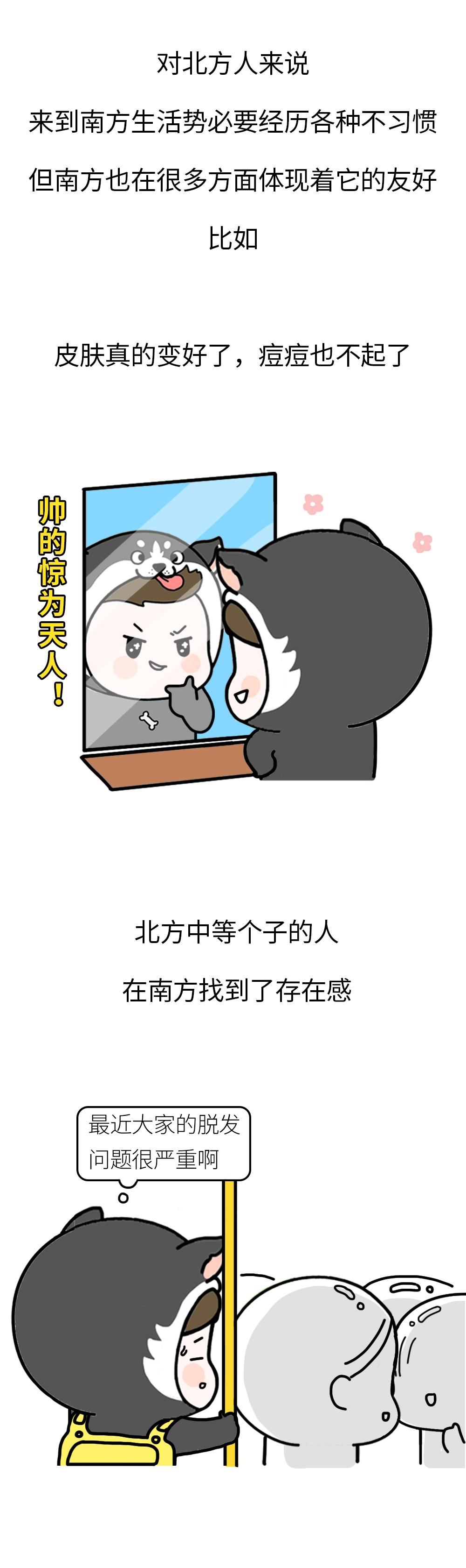 少女兔:北方汉子第一次到南方上学,结果...哈哈哈哈