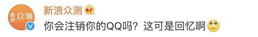 QQ将开通注销功能?网友:这是要删除整个青春