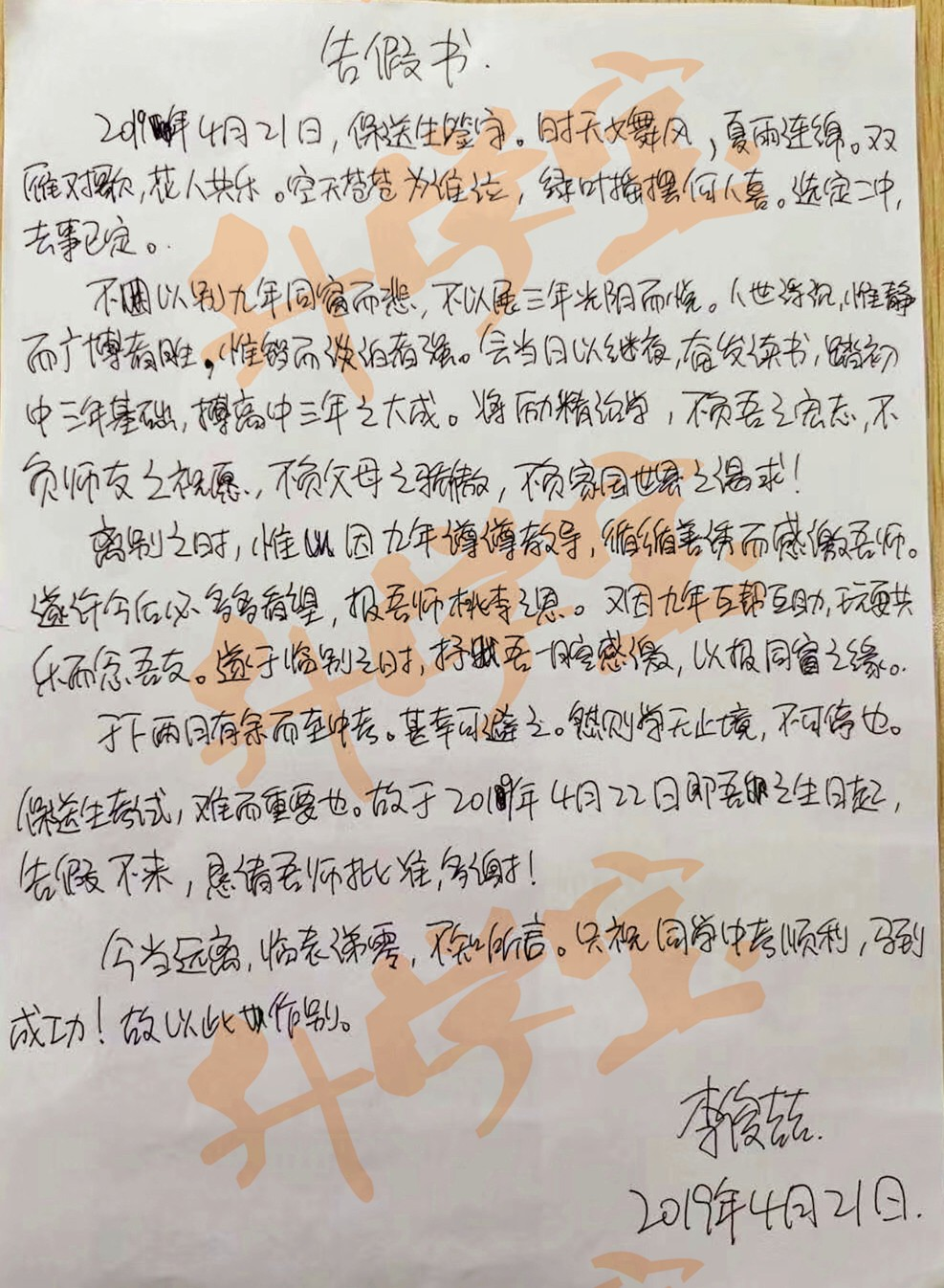 初三男生写的这张请假条火了!语文老师集体传阅