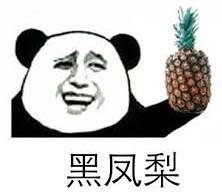 菠萝(凤梨)怎么吃最好吃,实验告诉你!-小苏-每日微信精选