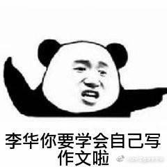 高考英语结束了,但李华还没有长大