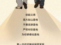 <b>中国父亲图鉴</b>