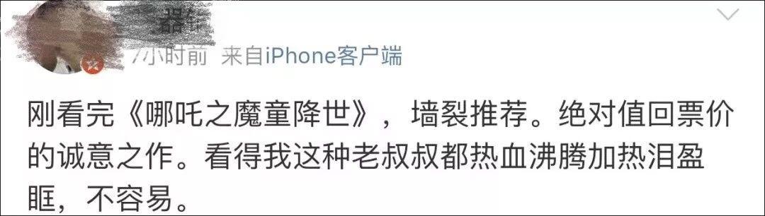 """《哪吒之魔童降世》上映30小时票房破3亿!""""国漫之光"""",看完震撼了-小苏-每日微信精选"""