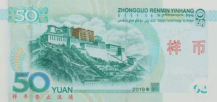 """新版人民币细节揭秘:5角硬币由黄变白,更多纸币""""亮晶晶"""""""