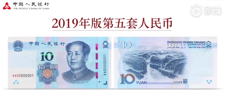新版第五套人民币来了!8月30日 中国人民银行 将发行2019年版第五套人民币