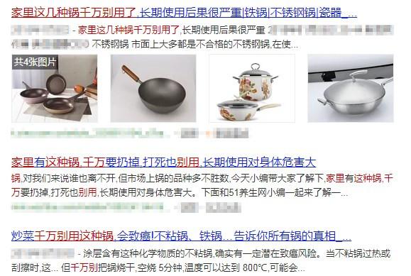 吓人!这几种锅含有毒物质,千万不能用?