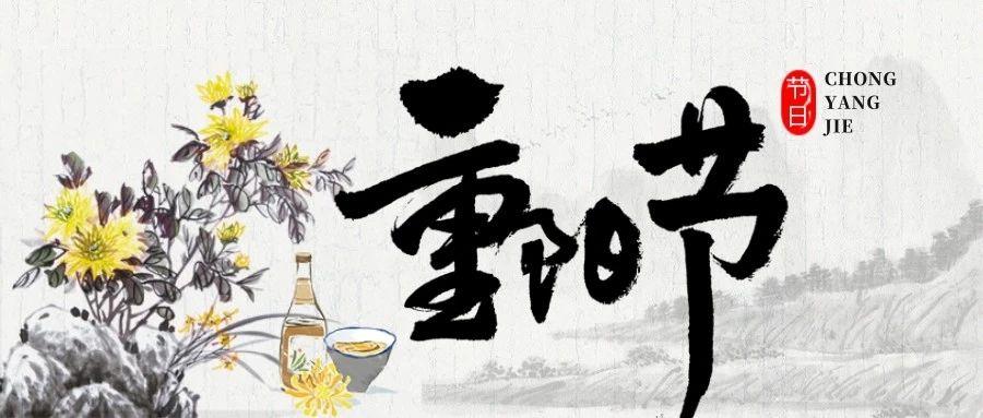重阳节:不要把爱,熬成等待