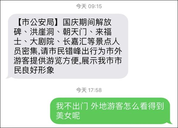 重庆甜美宠爱外地游客,当地居民魔性回应笑翻全网