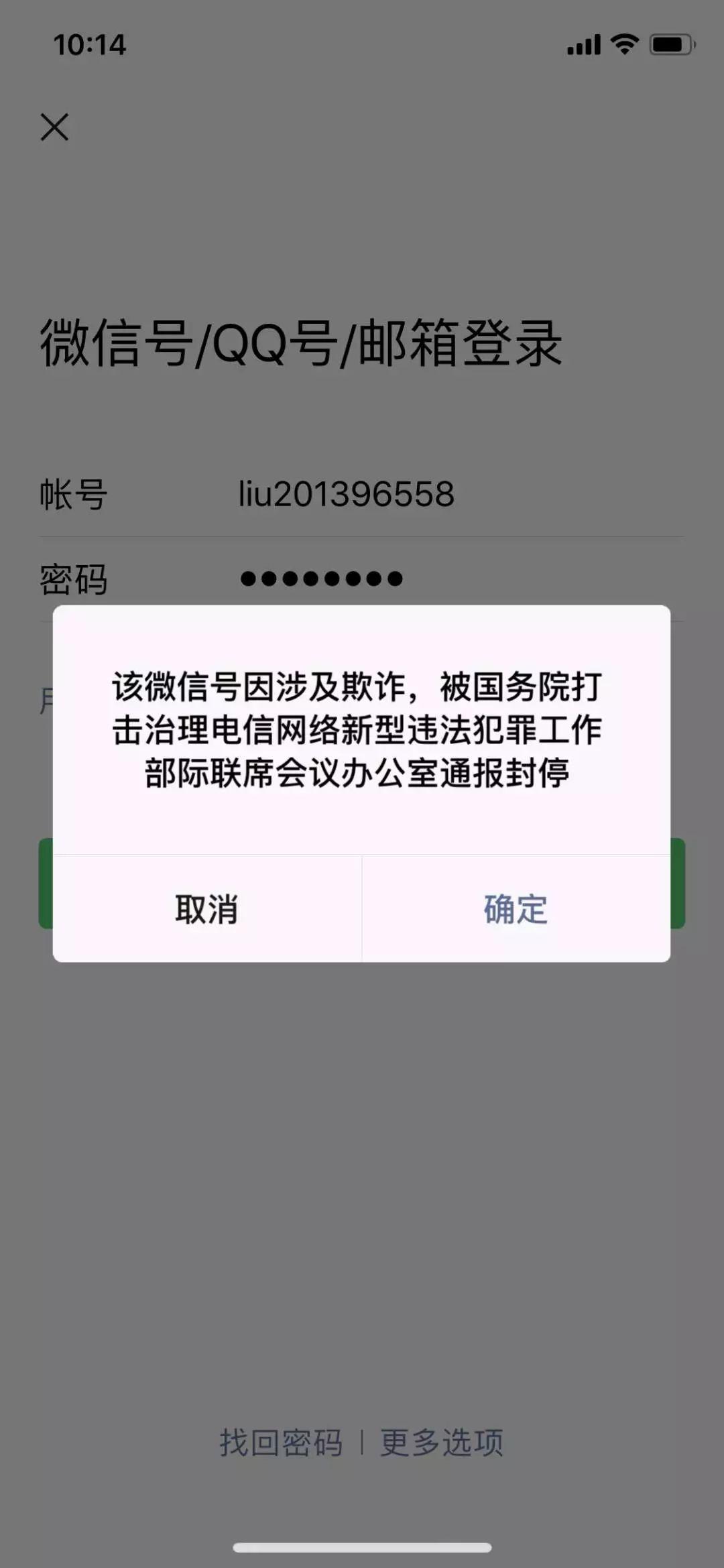 公安部证实!这些地方的QQ、微信、支付宝、POS机等社交和支付账户无法使用!