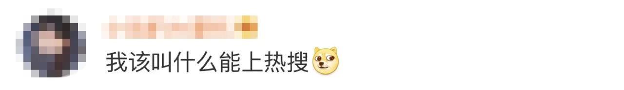 他爸姓刘,他妈姓李,他叫春秋战国…成功登上了微博热搜榜
