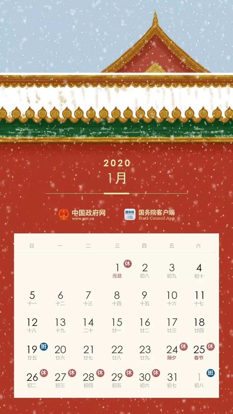 2020年1月份放13天的假 你开心吗?-小苏-每日微信精选