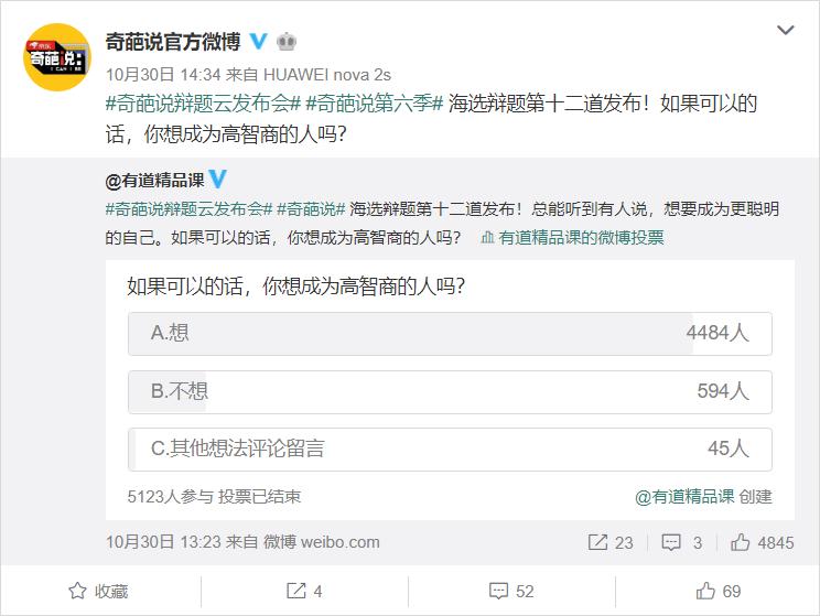"""《奇葩说》狂""""炒""""5个热搜,为""""不过气""""都用了哪些骚操作?-小苏-每日微信精选"""