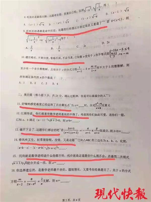 """""""四个选项中你都不能找到对的,还想在几亿人中找到对的人,快醒醒还是做题吧"""",这个数学老师火了-小苏-每日微信精选"""