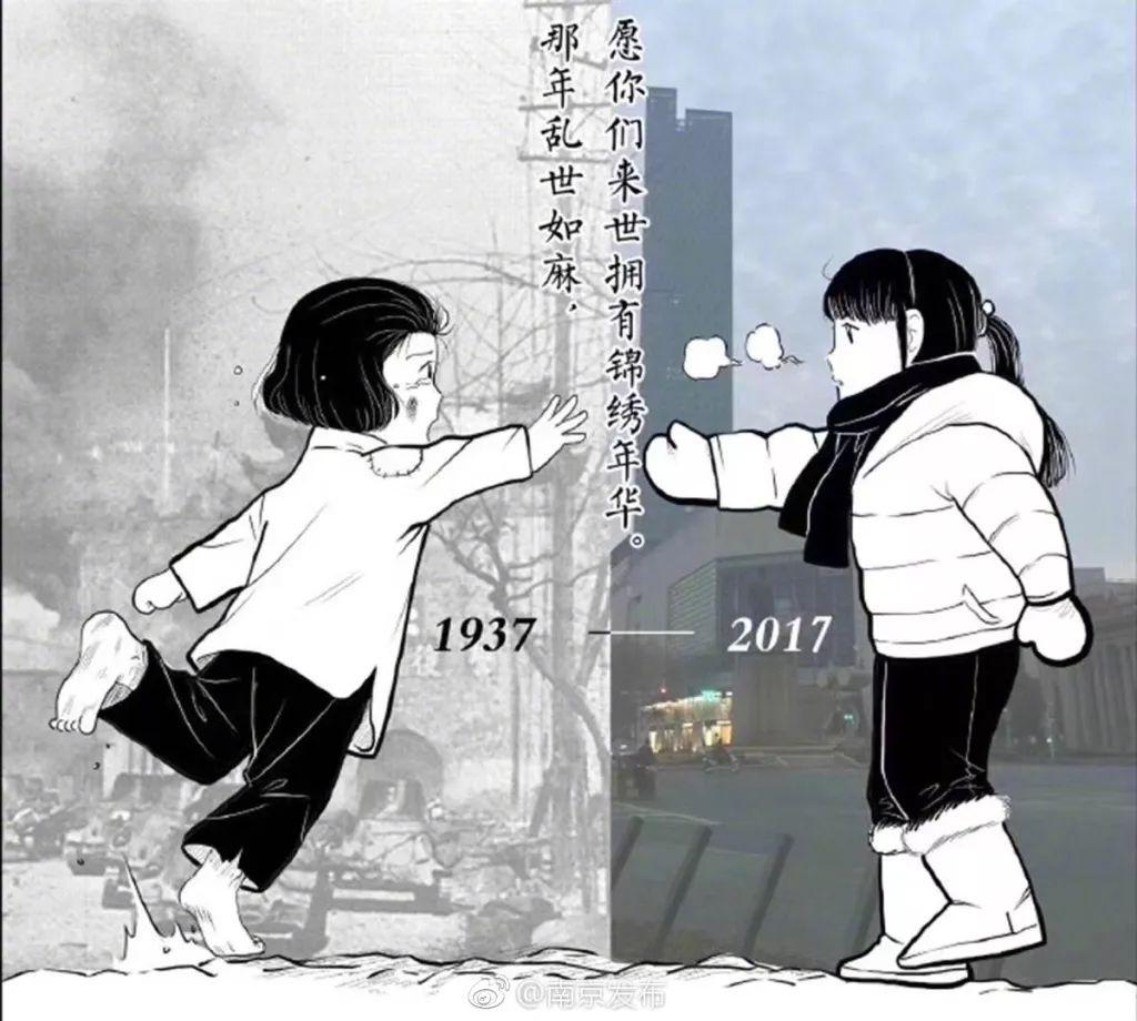 国家公祭日,今天这张图刷屏了!版权属于全体中国人