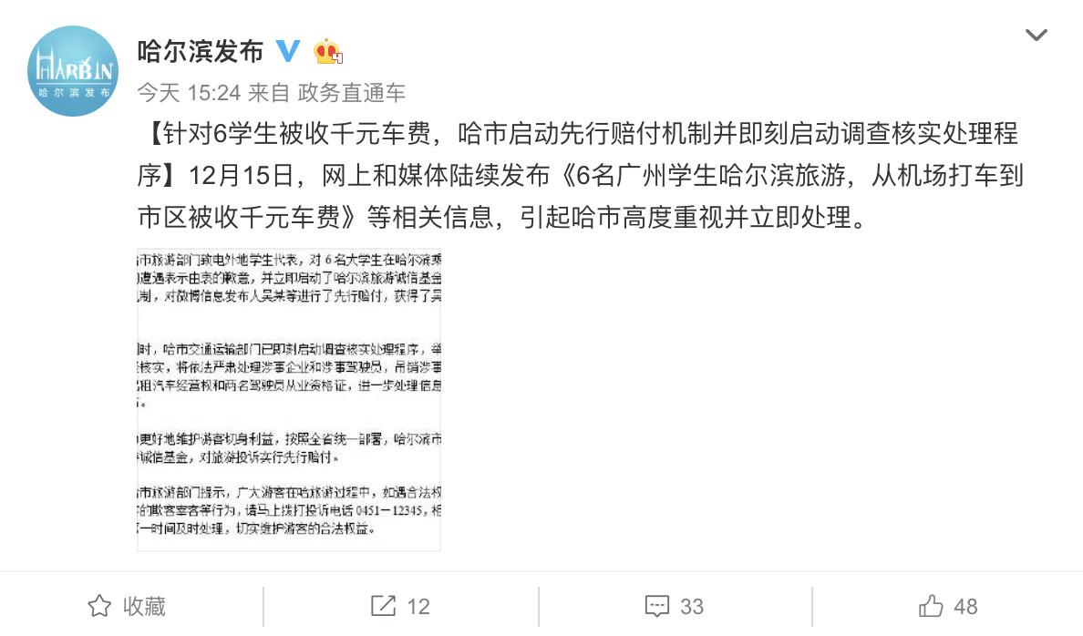 6名广州学生哈尔滨旅游打车被收千元,处理结果来了-小苏-每日微信精选
