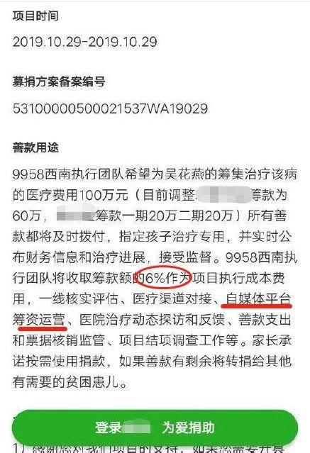 43斤女孩吴花燕去世,百万善款只收到2万?官方回应来了