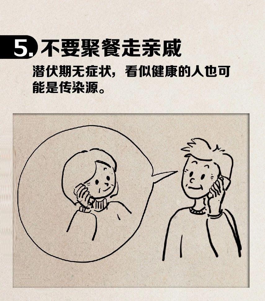 爸妈,听话!预防新型肺炎,请听儿女6句劝