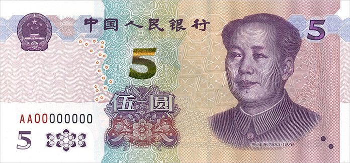 2020年版第五套人民币5元纸币图案