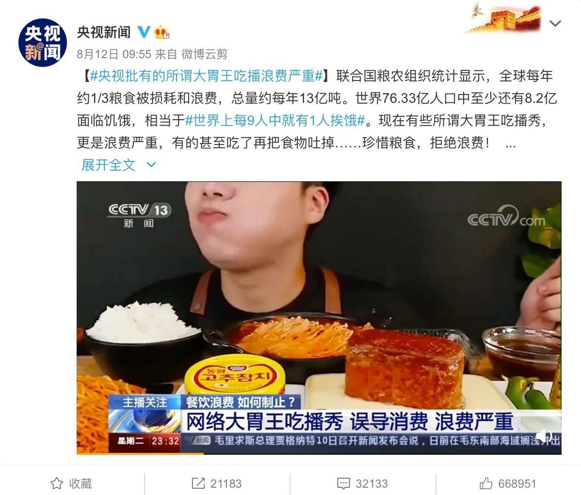 视频剪接、边吃边吐……大胃王吃播视频竟是这样制作的!-小苏-每日微信精选