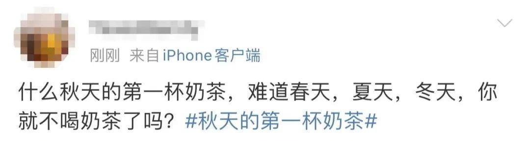 """突然间,""""秋天的第一杯奶茶""""刷屏!网友:我想要秋天第一套房…-小苏-每日微信精选"""