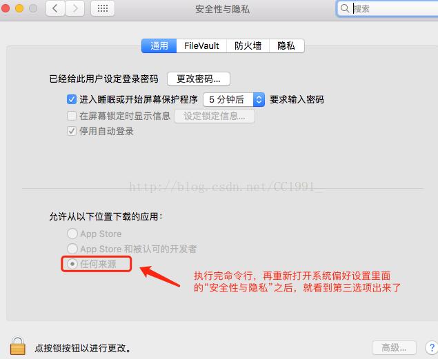 """安装mac版本微信编辑器出现""""打不开'非找你'因为它来自身份不明的开发者""""解决办法-小苏-每日微信精选"""