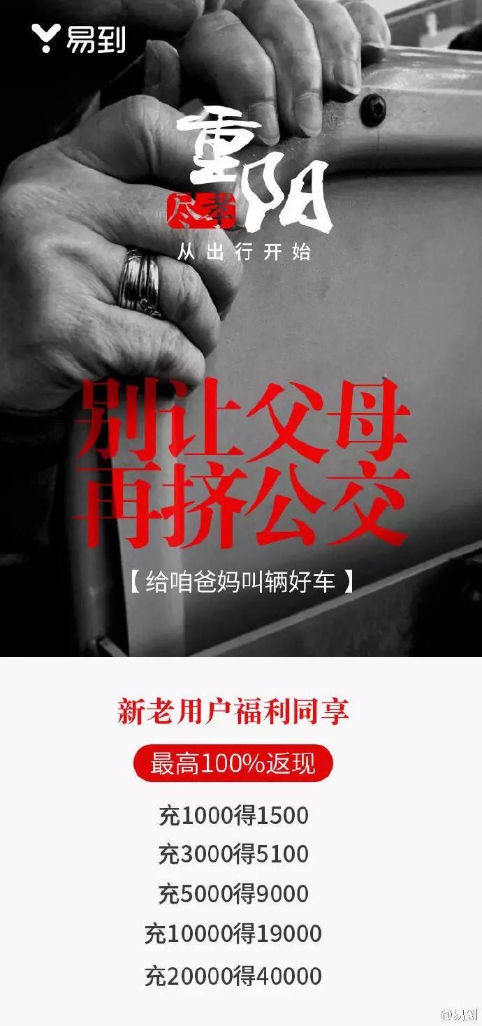 重阳节文案合集,各品牌借势营销海报在这里!