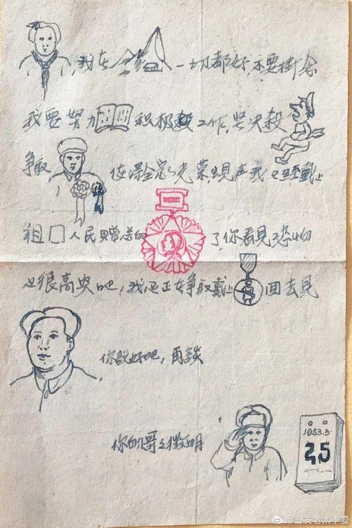 """23岁牺牲的志愿军战士!他手绘的""""表情包""""看哭网友"""