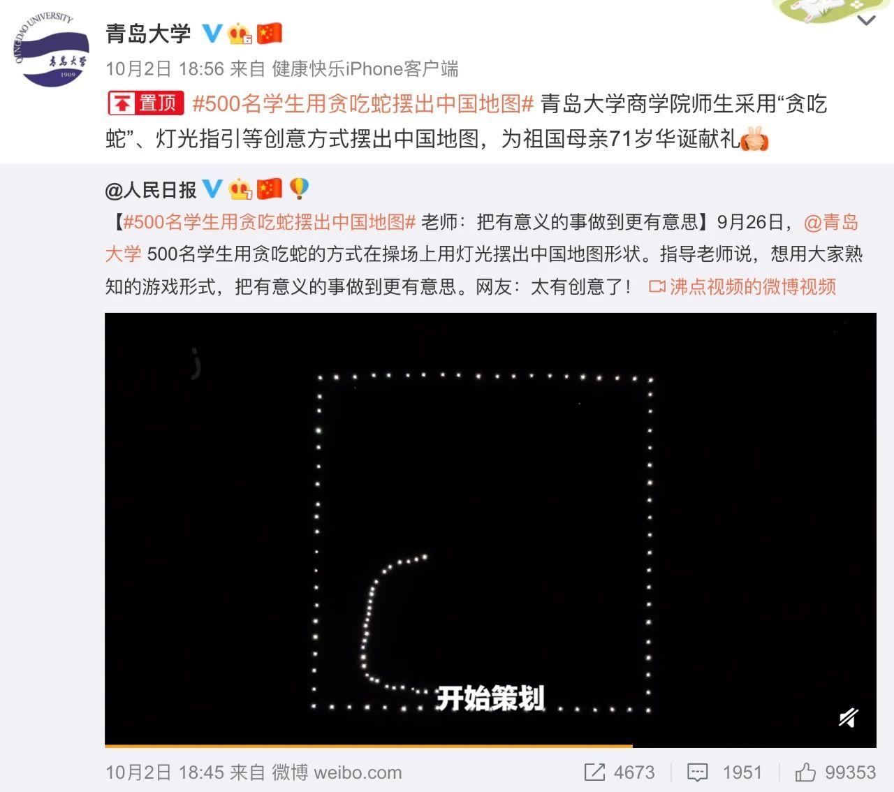 """这很中国!高校师生操场表演""""贪吃蛇"""",冲上热搜!-小苏-每日微信精选"""