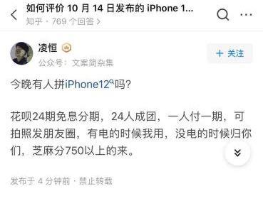 苹果12发布会十三香或成最大赢家