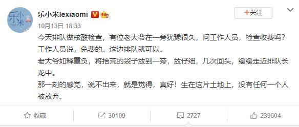 美媒惊叹青岛三天完成800多万人检测,李梓萌:还有条消息要放一起看