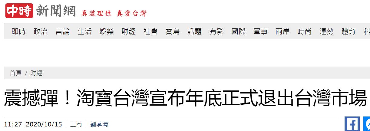 淘宝台湾:10月15日11时起,陆续关闭淘宝台湾平台下单等前台功能,年底停止运营-小苏-每日微信精选