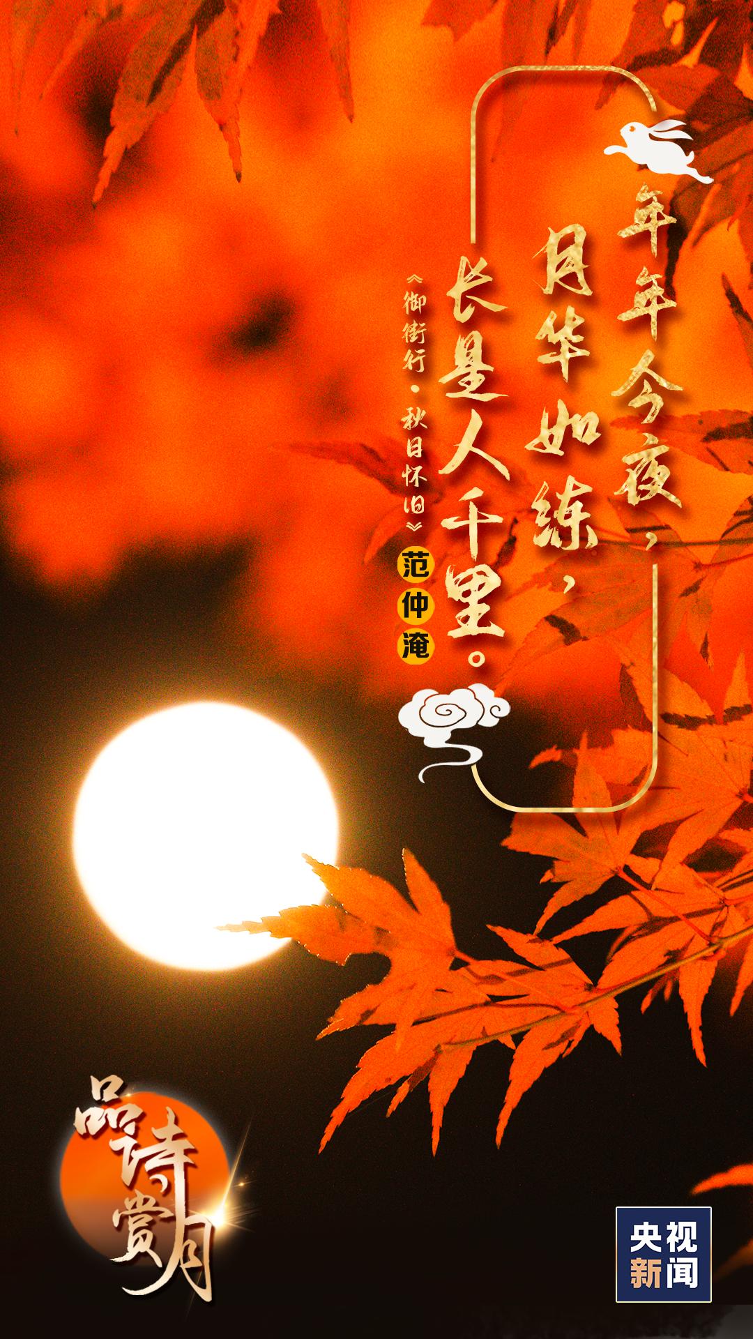 今天,品诗赏月人团圆,这些中秋诗词,美到极致-小苏-每日微信精选